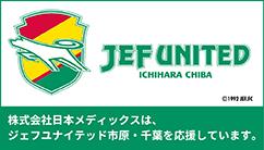 株式会社日本メディックスはジェフユナイテッド市原・千葉を応援しています。